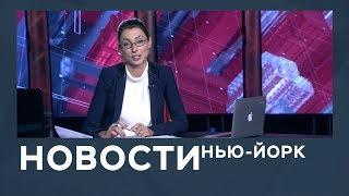 Новости от 15 октября с Лизой Каймин