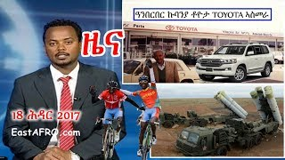 Eritrean News ( November 18, 2017) |  Eritrea ERi-TV
