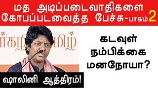 Dr shalini angry speech/Hindutva Politics   கடவுளை விமர்சிக்க கூடாதா?