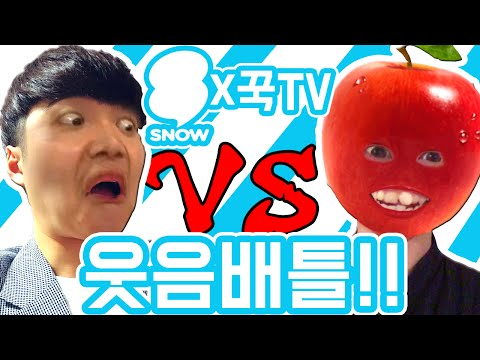 꾹TV X SNOW앱 콜라보, 웃음배틀! 웃음을참아라ㅋㅋ (꿀잼주의) 일상이 예능이되는 스노우 카메라! [ 꾹TV ]