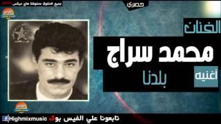 محمد سراج بلدنا تحميل MP3