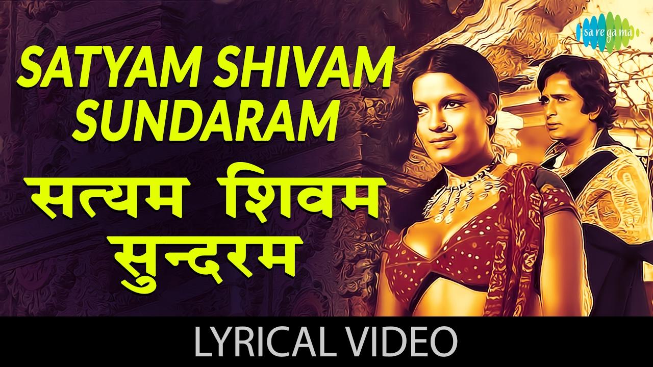 Satyam Shivam Sundaram  Lata Mangeshkar Lyrics