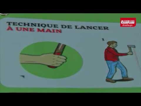 فيديو| رمي البلطة ... رياضة جديدة تغزو باريس
