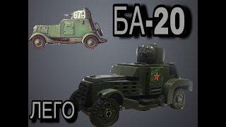БА-20 из ЛЕГО /LEGO BA-20