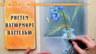 Смотреть онлайн Урок рисования пастелью для начинающих