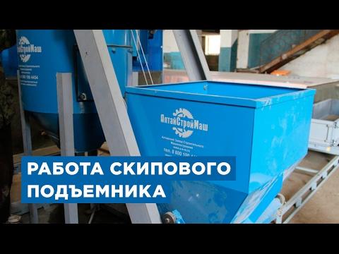 Работа скипового подъёмника от компании «АлтайСтройМаш»