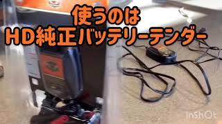 ハーレーの正しいバッテリー充電の方法
