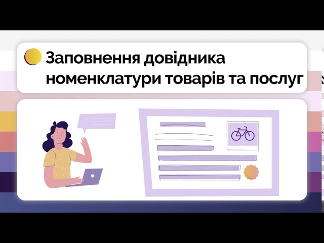 Програмний РРО — як почати використовувати СОТА Каса — Фото №15 | ukrzvit.ua