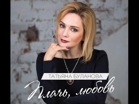 Плачь, любовь- Татьяна Буланова (2017)