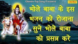 भोले बाबा के इस भजन को रोजाना सुने   Rakesh Kala   Superhit Shankar Bhajan