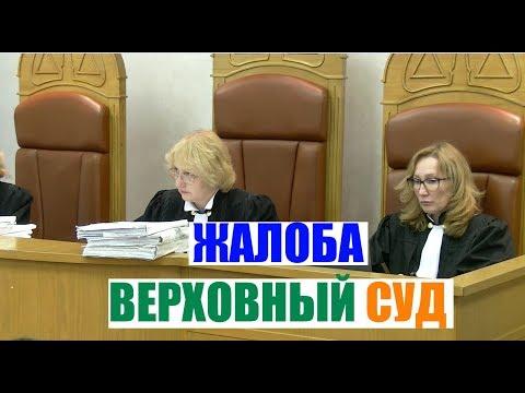 Жалоба в Верховный Суд. Особенности