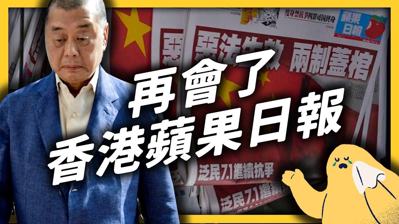 香港還有新聞自由嗎?蘋果日報為何一夕停刊?《 時代的眼淚 》EP 008|志祺七七
