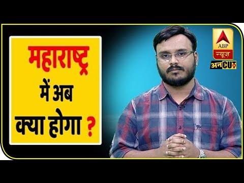 महाराष्ट्र : सरकार ना बनने की स्थिति में राज्यपाल के पास हैं कौन-कौन से विकल्प ! |ABP Uncut