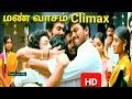 மண் வாசம் வீசும் MALE(Climax song)1080p HD Song/முத்துக்கு முத்தாக/