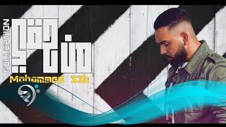 محمد صعب - من حقي / Mohammed Sab Mn Hake تحميل MP3