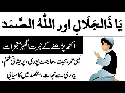 ya-malik-ul-mulk-ya-zuljalal-wal-ikram-ka-wazifa-har-mushkil