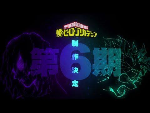 《我的英雄學院》電視動畫第六季製作決定!