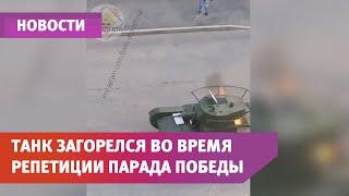 В России на репетиции парада загорелся «ретро» танк. ВИДЕО