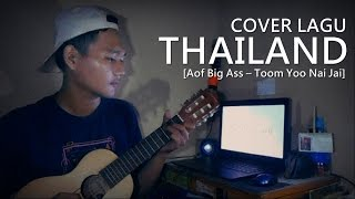 ทุ้มอยู่ในใจ (Aof Big Ass – Toom Yoo Nai Jai) [OST. Film Suckseed] Fingerstyle Guitalele Cover