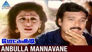 Mettukudi Tamil Movie Songs | Anbulla Mannavane Video Song | Karthik | Nagma | Pyramid Glitz Music