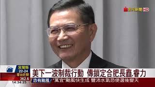 【非凡新聞】封鎖中國DRAM發展 美國將擴大制裁?