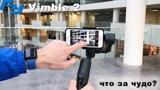 FeiyuTech Vimble 2 Полный обзор стедикама для смартфона или GoPro