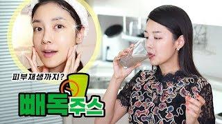 ENG) 독소 아웃! 영양 업! 빼독주스 Detox Juice - Repair Skin  | 뷰티클라우드 유나 UNA