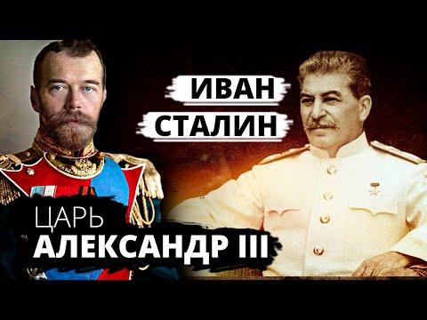 Эти документы ставят историков в тупик… Сталина звали Иван, Ленина Николай, а царя вообще Александр