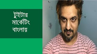 Twitter Marketing Tutorial in Bangla