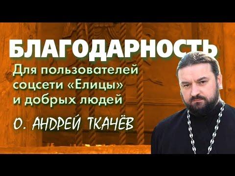 Смотреть проповеди андрея ткачёва 31 октября