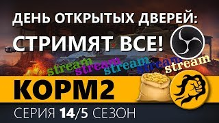 КОРМ2. ДЕНЬ ОТКРЫТЫХ ДВЕРЕЙ. СТРИМЯТ ВСЕ. 5 сезон. 12 серия.