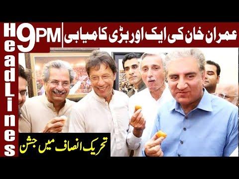 Imran Khan Drops Another Big Wicket of PML-N | Headlines & Bulletin 9 PM | 2 Feb 2019 | Express News