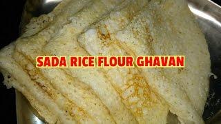 SADA RICE FLOUR GHAVAN   साधे तांदळाचे घावन   MARATHI   by ASHA MARAGAJE