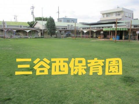 Mitaninishi Nursery School