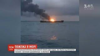 Пожежа на кораблях у Керченській протоці: рятувальники продовжують розшукувати зниклих безвісти