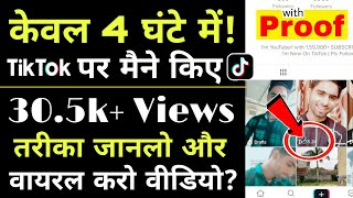 TikTok Working 100k Fans And Likes hack Using Auto Liker App