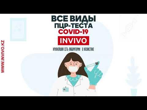 ВСЕ ВИДЫ ПЦР-ТЕСТА НА COVID-19 В INVIVO!