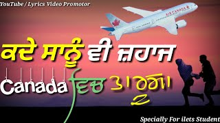 🇨🇦 Canada (ਇਕ ਸੁਪਨਾ)👌ਬਹੁਤ ਸੋਹਣੀ Latest Poem 👇SUBSCRIBE🔴My Channel👇 video promoter