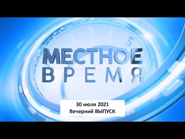 """Программа """"Местное время"""" 30 июля 2021"""
