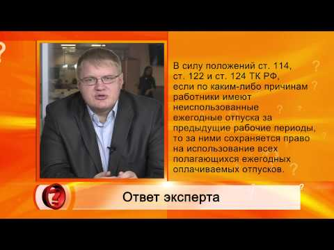 Вопрос эксперту (юрист М.Карпов)