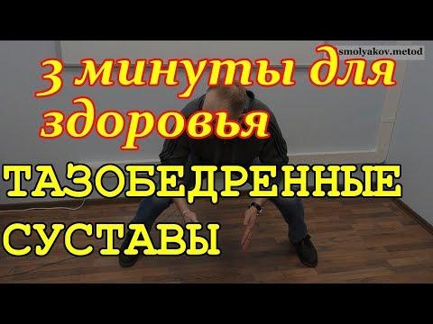 ⛹ Лечение тазобедренного сустава с помощью упражнений