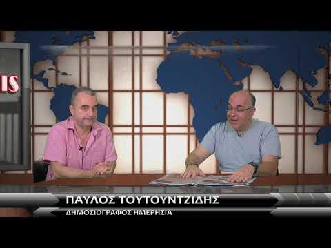 Σχολιασμός επικαιρότητας από τους Θ. Ελευθεριάδη και Π. Τουτουντζίδη την Πέμπτη 18 Ιουλίου 2019