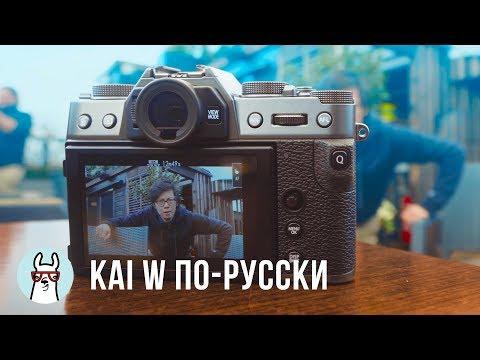 Kai W по-русски: Первые впечатления от Fujifilm X-T30
