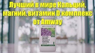 Лучший в мире Кальций, магний, витамин D комплекс от Amway