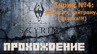 Прохождение игры TES V: Skyrim. Серия №4: Дорога к Вайтрану.(Травка!)