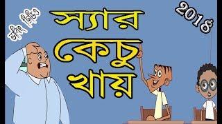 Teacher vs Student part-16 | Bangla funny jokes 2018 | kappa cartoon