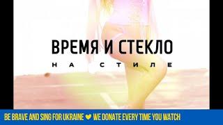 Время и Стекло - На Стиле (Audio)
