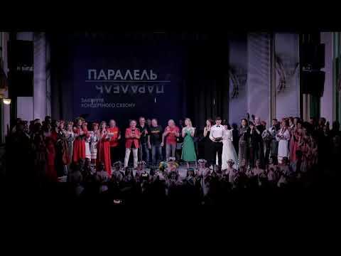"""Закриття 83 концертного сезону. Проєкт """"Паралель"""""""