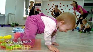 Совместный фитнесс для мамы и малыша