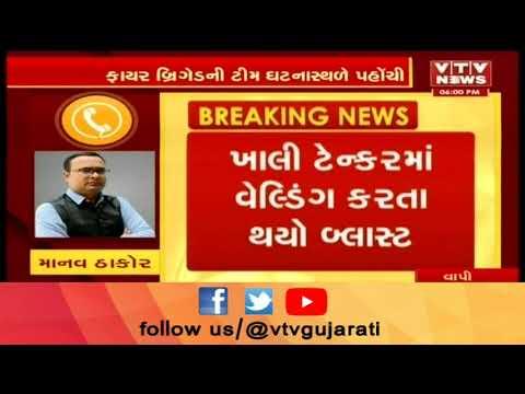 Vapi ના બલીઠા ગામ પાસે બ્લાસ્ટ, ટેન્કરમાં બ્લાસ્ટ થતા 2 લોકોને ઇજા  | Vtv Gujarati News